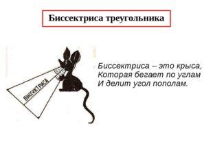 Биссектриса треугольника Биссектриса – это крыса, Которая бегает по углам И д