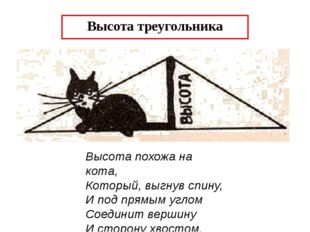 Высота треугольника Высота похожа на кота, Который, выгнув спину, И под прямы