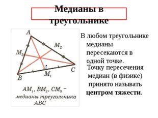 В любом треугольнике медианы пересекаются в одной точке. Медианы в треугольни