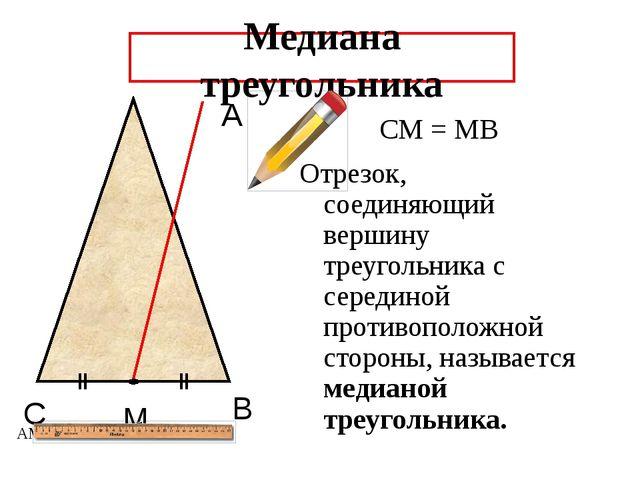 А В М Отрезок, соединяющий вершину треугольника с серединой противоположной с...
