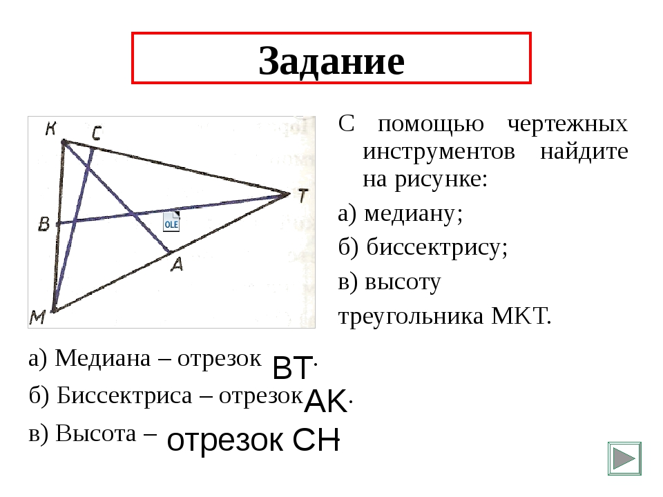 С помощью чертежных инструментов найдите на рисунке: а) медиану; б) биссектри...