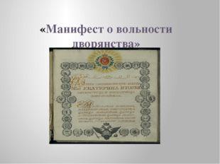 «Манифест о вольности дворянства»