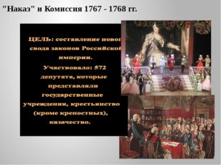 """Наказ"" и Комиссия 1767 - 1768 гг."