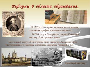 Реформы в области образования. В 1763 году открыта медицинская академия, гото