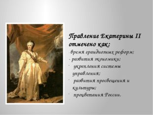 Правление Екатерины II отмечено как: - время грандиозных реформ; - развития э