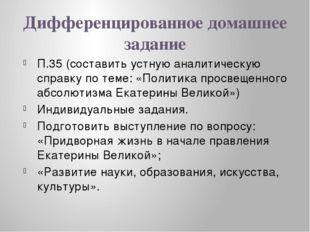 Дифференцированное домашнее задание П.35 (составить устную аналитическую спра