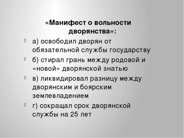 «Манифест о вольности дворянства»: а) освободил дворян от обязательной служб...