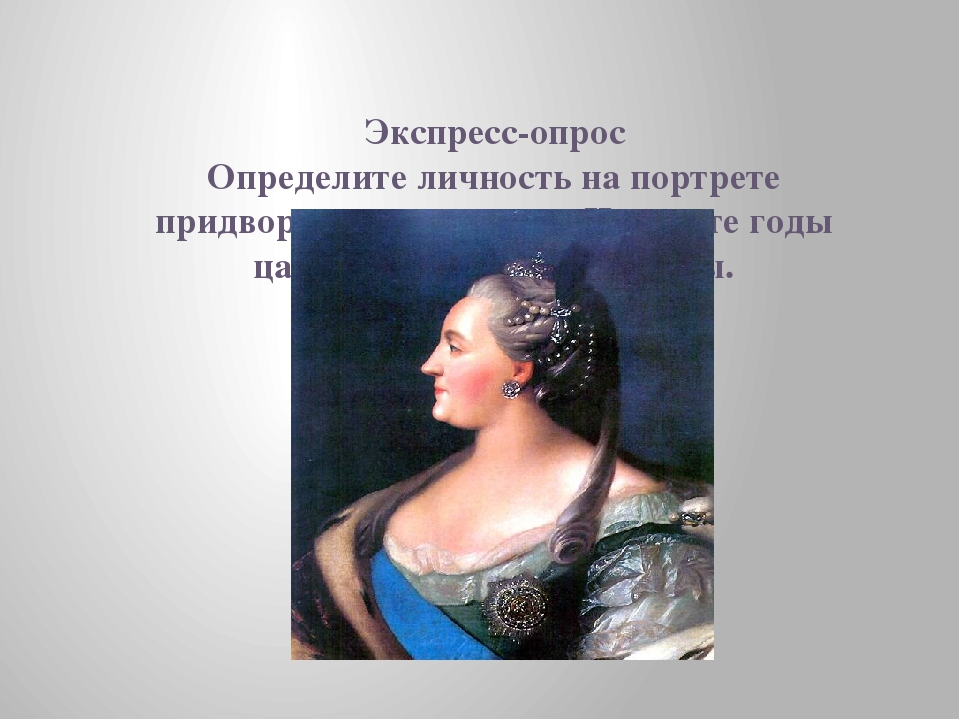 Экспресс-опрос Определите личность на портрете придворного художника. Назови...