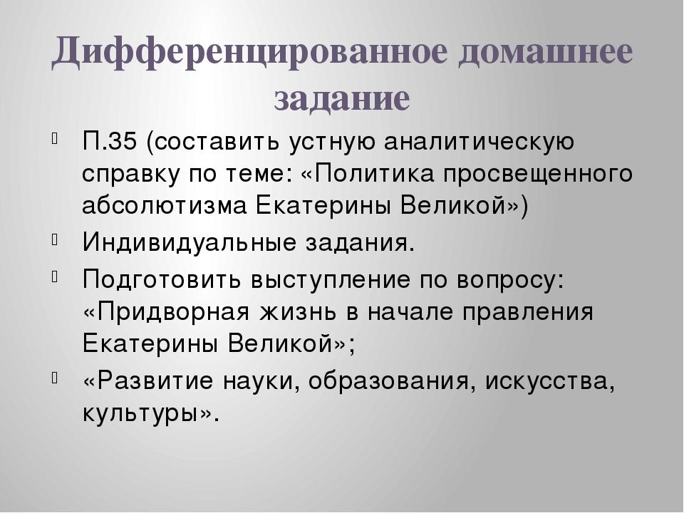 Дифференцированное домашнее задание П.35 (составить устную аналитическую спра...