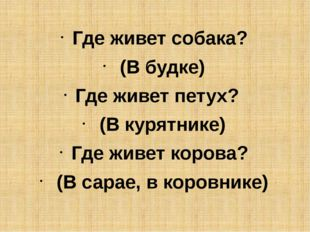 Где живет собака? (В будке) Где живет петух? (В курятнике) Где живет коров