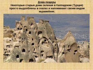 Дома-пещеры Некоторые старые дома селения в Каппадокии (Турция) просто выдолб