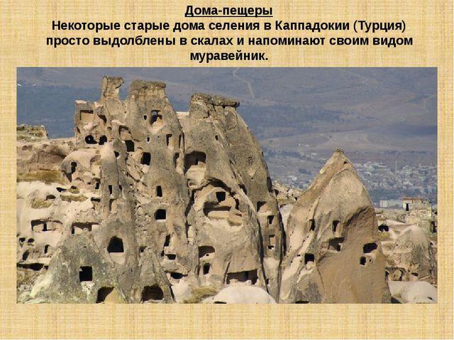 Дома-пещеры Некоторые старые дома селения в Каппадокии (Турция) просто выдолб...