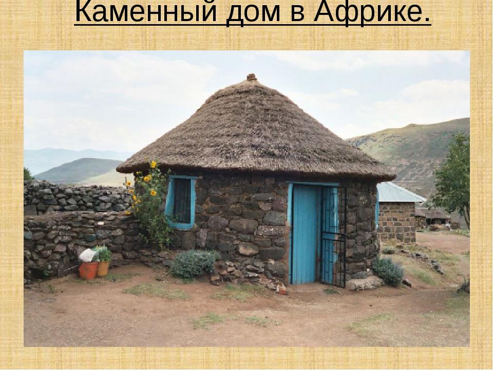 Каменный дом в Африке.