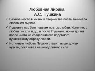 Любовная лирика А.С. Пушкина Важное место в жизни и творчестве поэта занимала