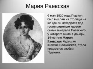 Мария Раевская 6 мая 1820 года Пушкин был выслан из столицы на юг, где он нах