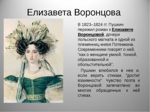 Елизавета Воронцова В 1823–1824 гг. Пушкин пережил роман к Елизавете Воронцов