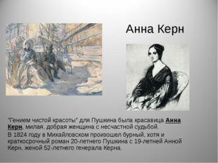 """Анна Керн """"Гением чистой красоты"""" для Пушкина была красавица Анна Керн, милая"""