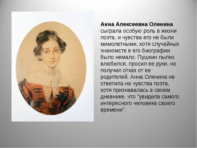Анна Алексеевна Оленина сыграла особую роль в жизни поэта, и чувства его не б...