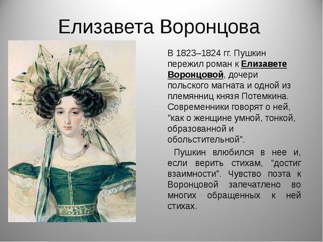 Елизавета Воронцова В 1823–1824 гг. Пушкин пережил роман к Елизавете Воронцов...