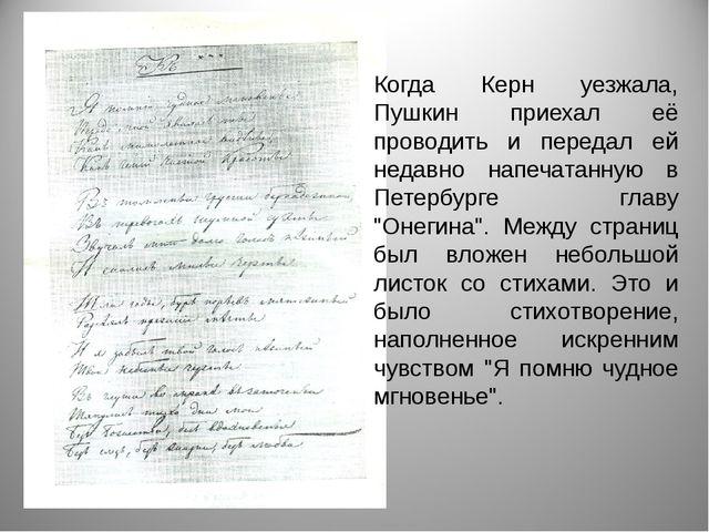 Когда Керн уезжала, Пушкин приехал её проводить и передал ей недавно напечата...