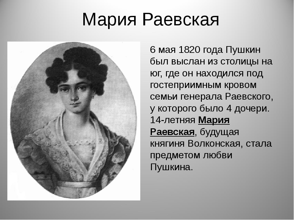 Мария Раевская 6 мая 1820 года Пушкин был выслан из столицы на юг, где он нах...