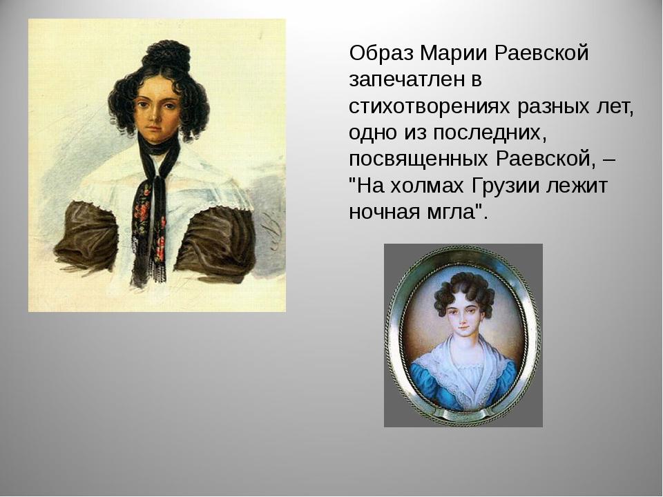 Образ Марии Раевской запечатлен в стихотворениях разных лет, одно из последни...