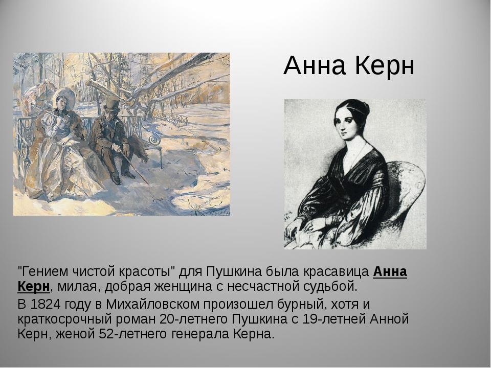 """Анна Керн """"Гением чистой красоты"""" для Пушкина была красавица Анна Керн, милая..."""