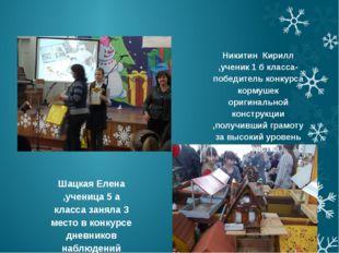 Шацкая Елена ,ученица 5 а класса заняла 3 место в конкурсе дневников наблюден