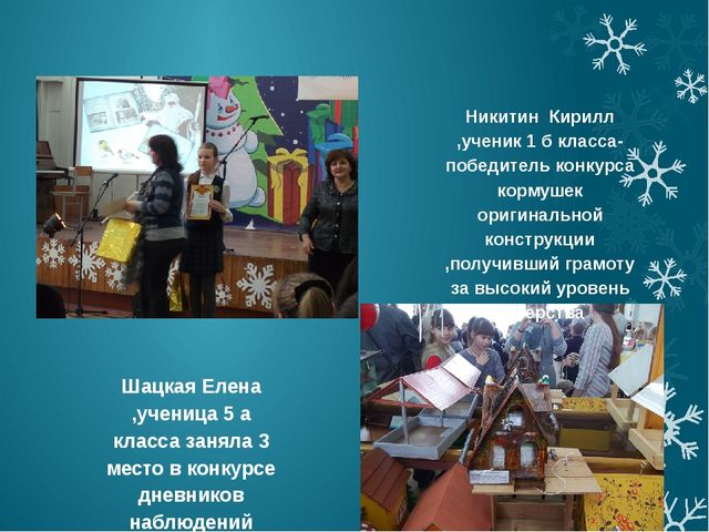 Шацкая Елена ,ученица 5 а класса заняла 3 место в конкурсе дневников наблюден...