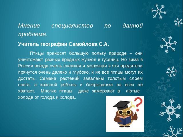 Мнение специалистов по данной проблеме. Учитель географии Самойлова С.А. Птиц...