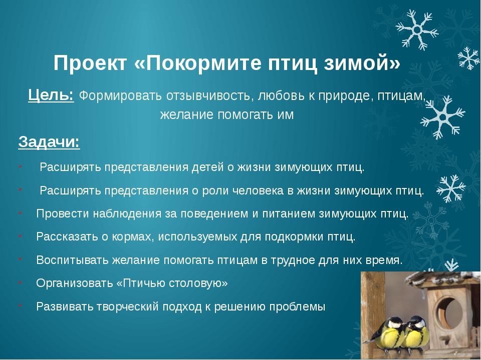 Проект «Покормите птиц зимой» Цель: Формировать отзывчивость, любовь к прир...