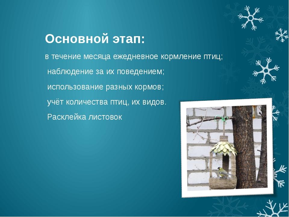 Основной этап: в течение месяца ежедневное кормление птиц; наблюдение за их п...