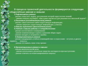 В процессе проектной деятельности формируются следующие общеучебные умения и
