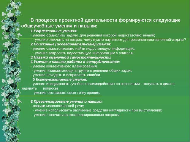 В процессе проектной деятельности формируются следующие общеучебные умения и...