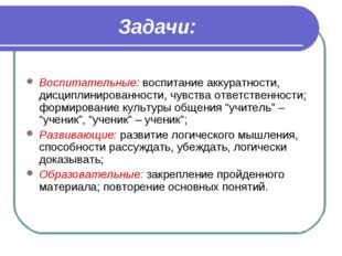 Задачи: Воспитательные: воспитание аккуратности, дисциплинированности, чувств