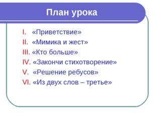 План урока I. «Приветствие» II. «Мимика и жест» III. «Кто больше» IV. «Зак