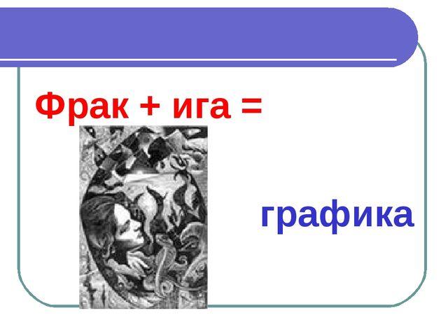 Фрак + ига = графика
