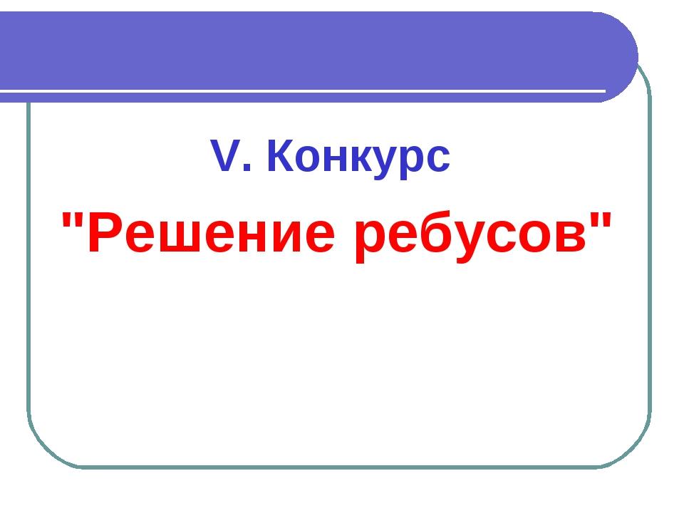 """V. Конкурс """"Решение ребусов"""""""