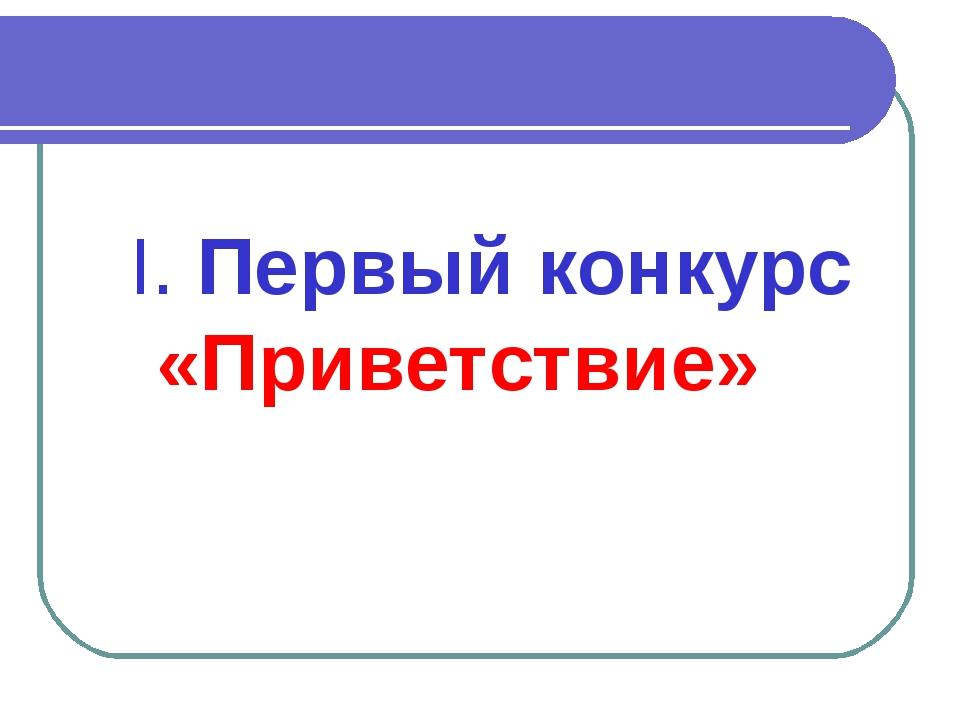 I. Первый конкурс «Приветствие»