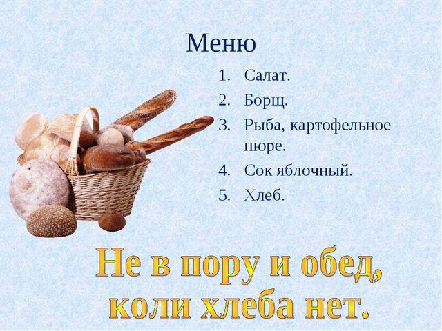 Меню Салат. Борщ. Рыба, картофельное пюре. Сок яблочный. Хлеб.