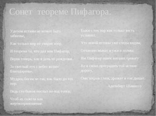 Сонет теореме Пифагора. Уделом истины не может быть забвенье, Как только мир