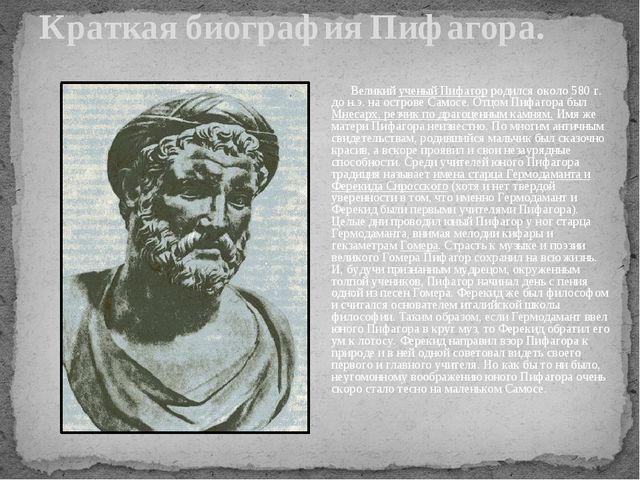 Краткая биография Пифагора. Великий ученый Пифагор родился около 580 г. до н....