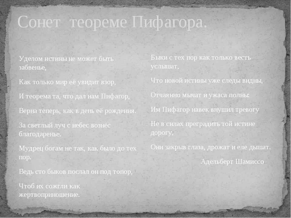 Сонет теореме Пифагора. Уделом истины не может быть забвенье, Как только мир...
