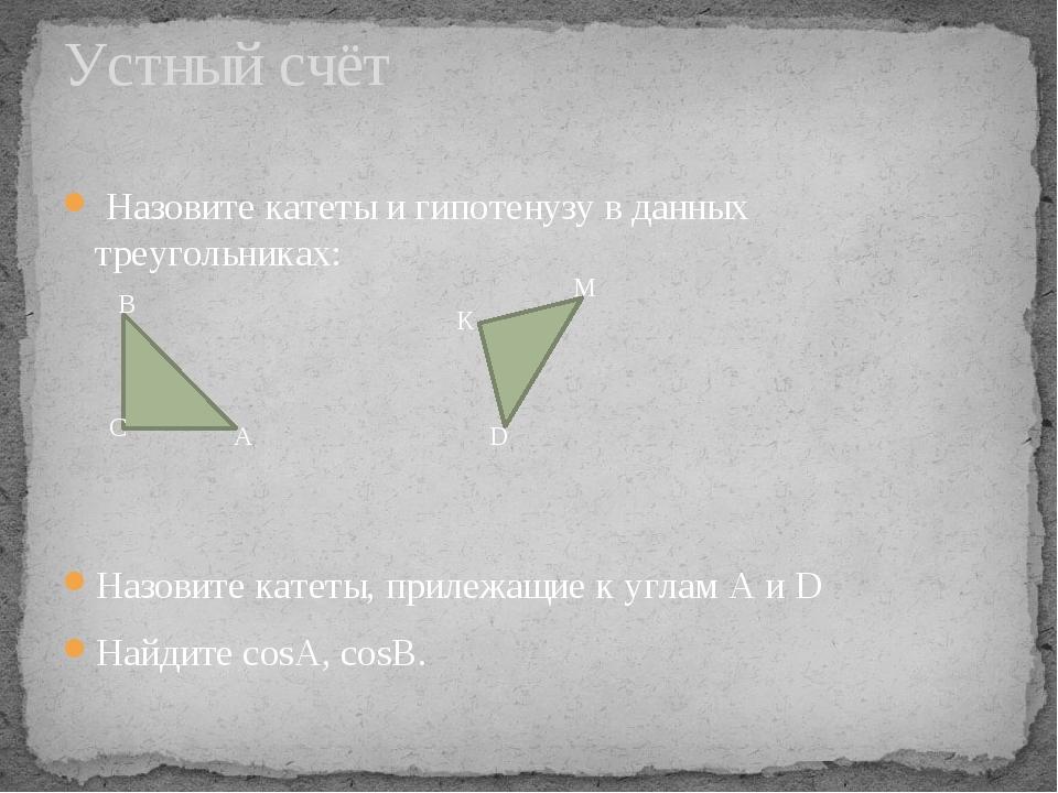 Назовите катеты и гипотенузу в данных треугольниках: Назовите катеты, прилеж...