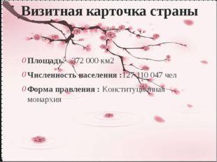 Визитная карточка страны Площадь: 372 000 км2 Численность населения :127 110