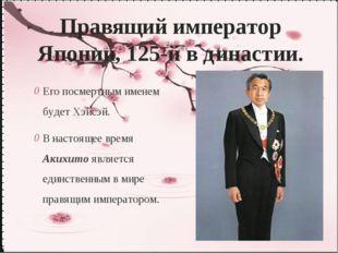 Правящий император Японии, 125-й в династии. Его посмертным именем будет Хэйс