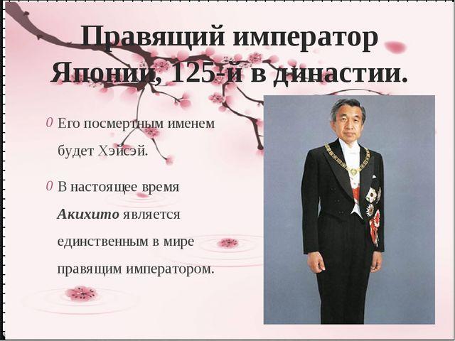 Правящий император Японии, 125-й в династии. Его посмертным именем будет Хэйс...