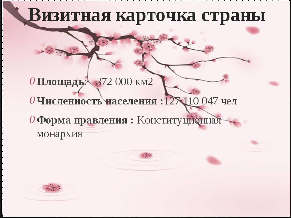 Визитная карточка страны Площадь: 372 000 км2 Численность населения :127 110...