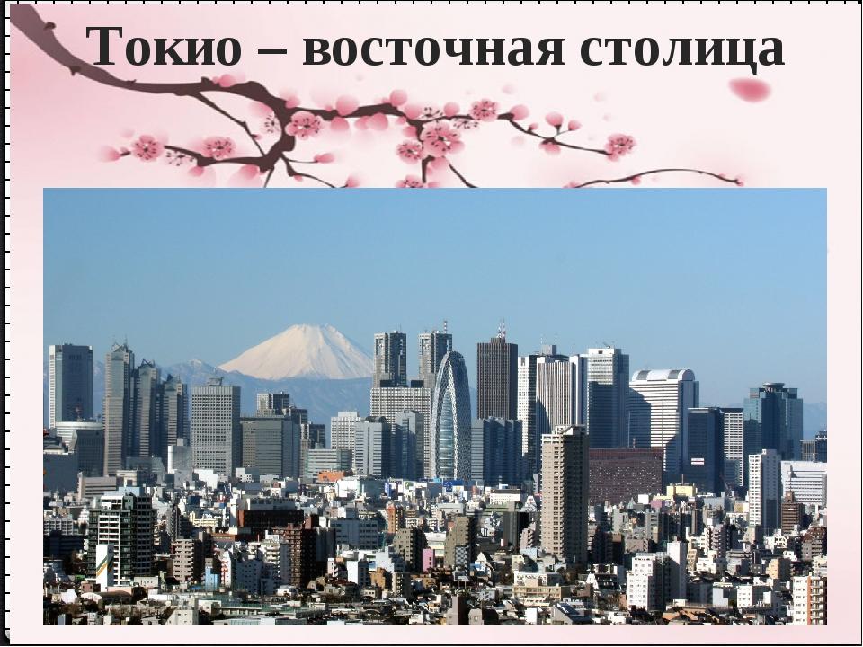 Токио – восточная столица