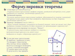 """Формулировки теоремы У Евклида (дословный перевод): """"В прямоугольном треуголь"""